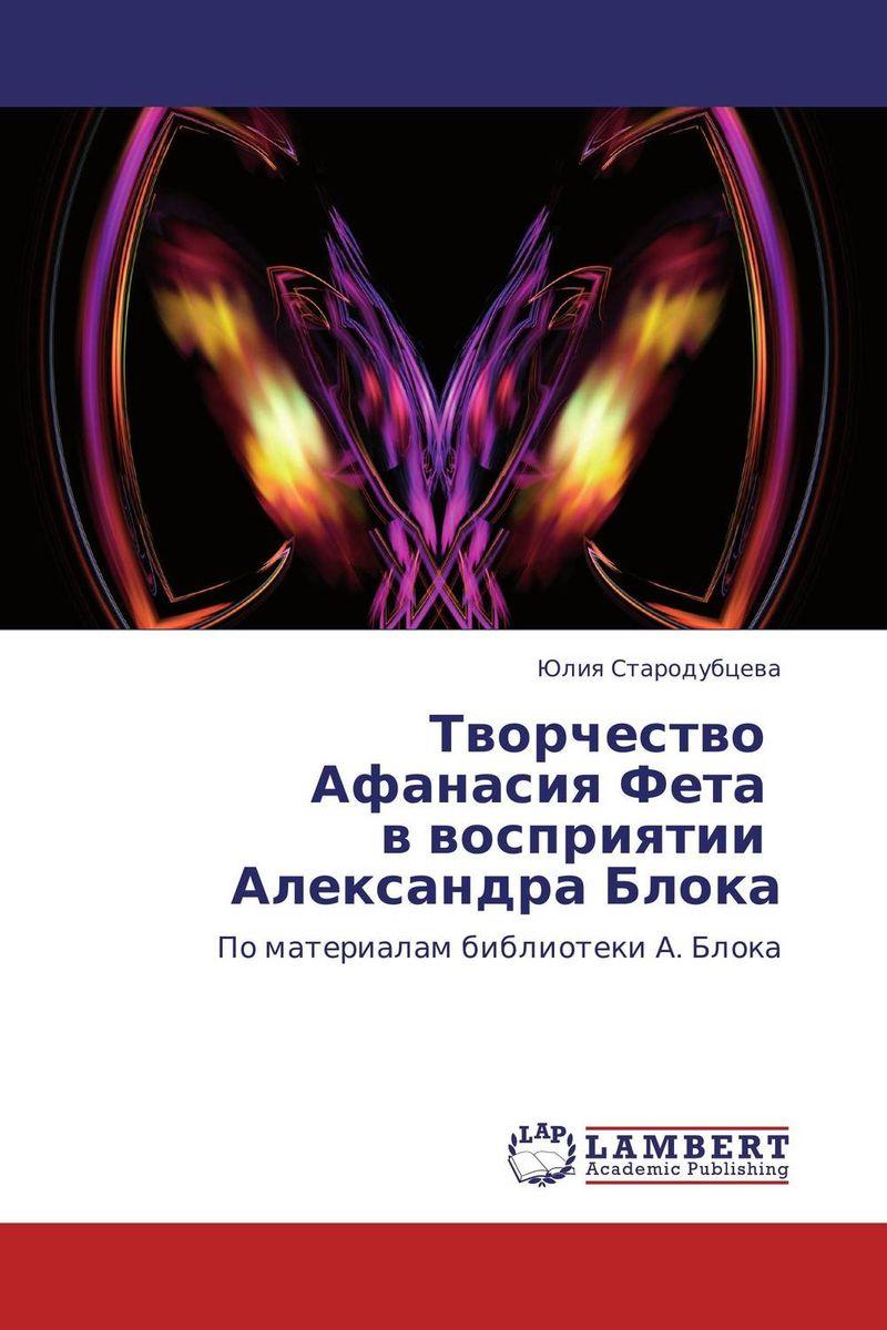 Творчество Афанасия Фета в восприятии Александра Блока