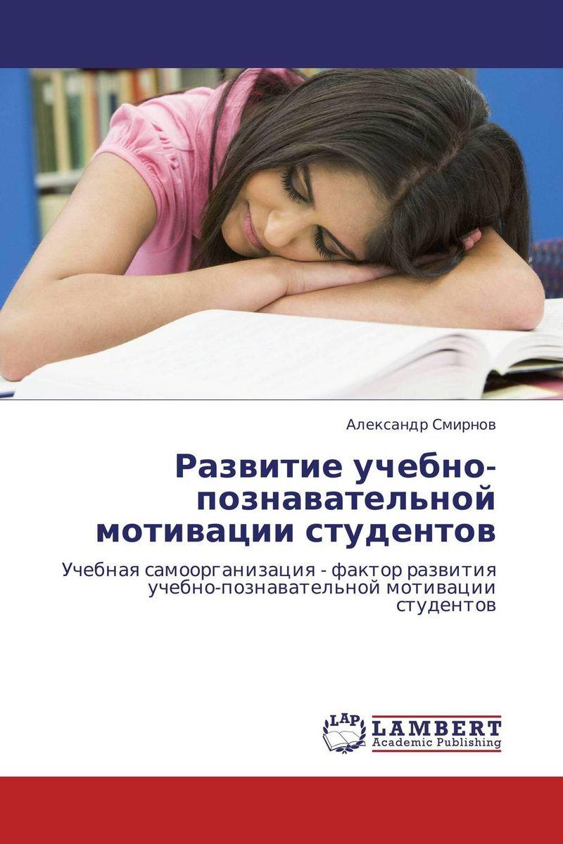 Развитие учебно-познавательной мотивации студентов