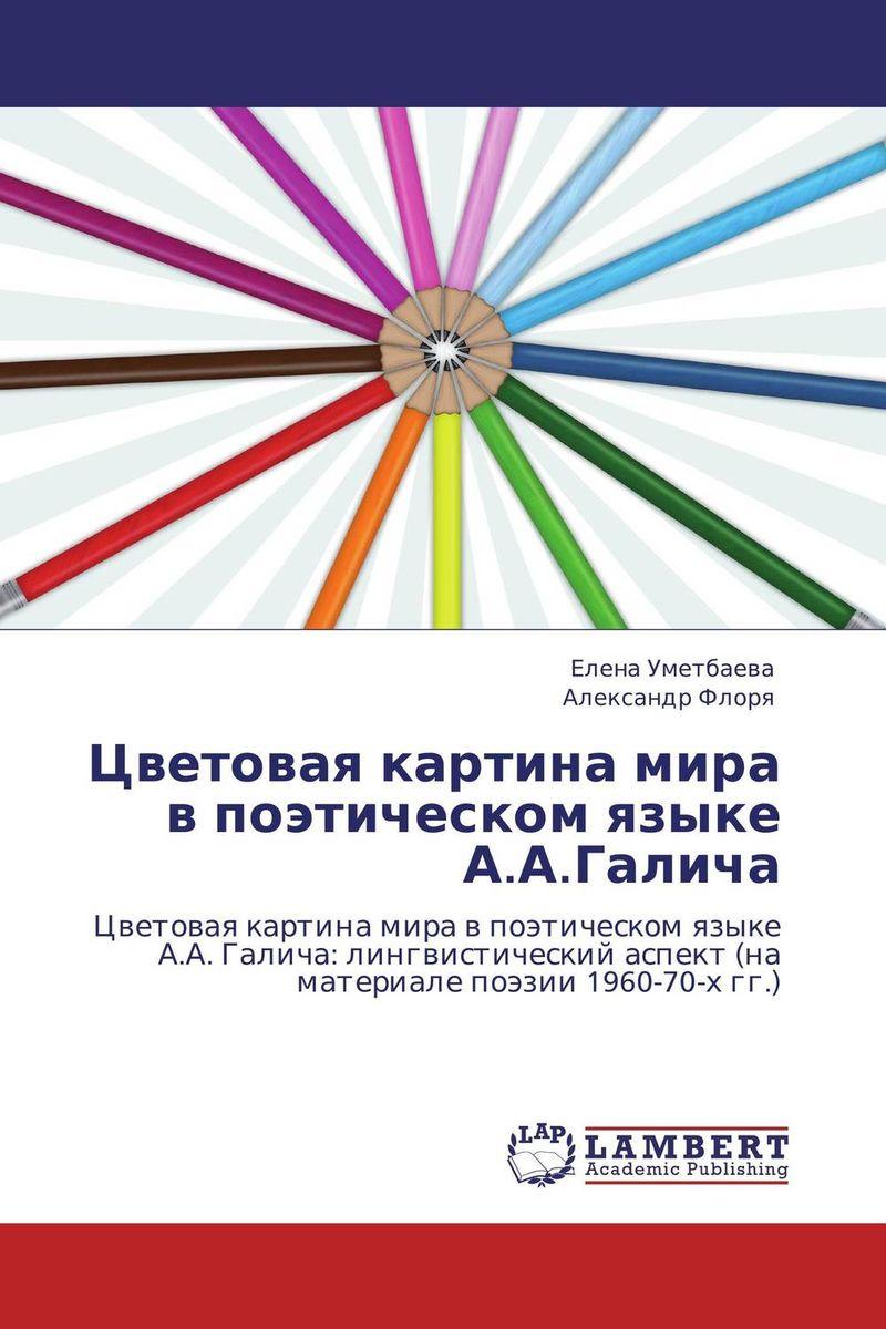 Цветовая картина мира в поэтическом языке А.А.Галича
