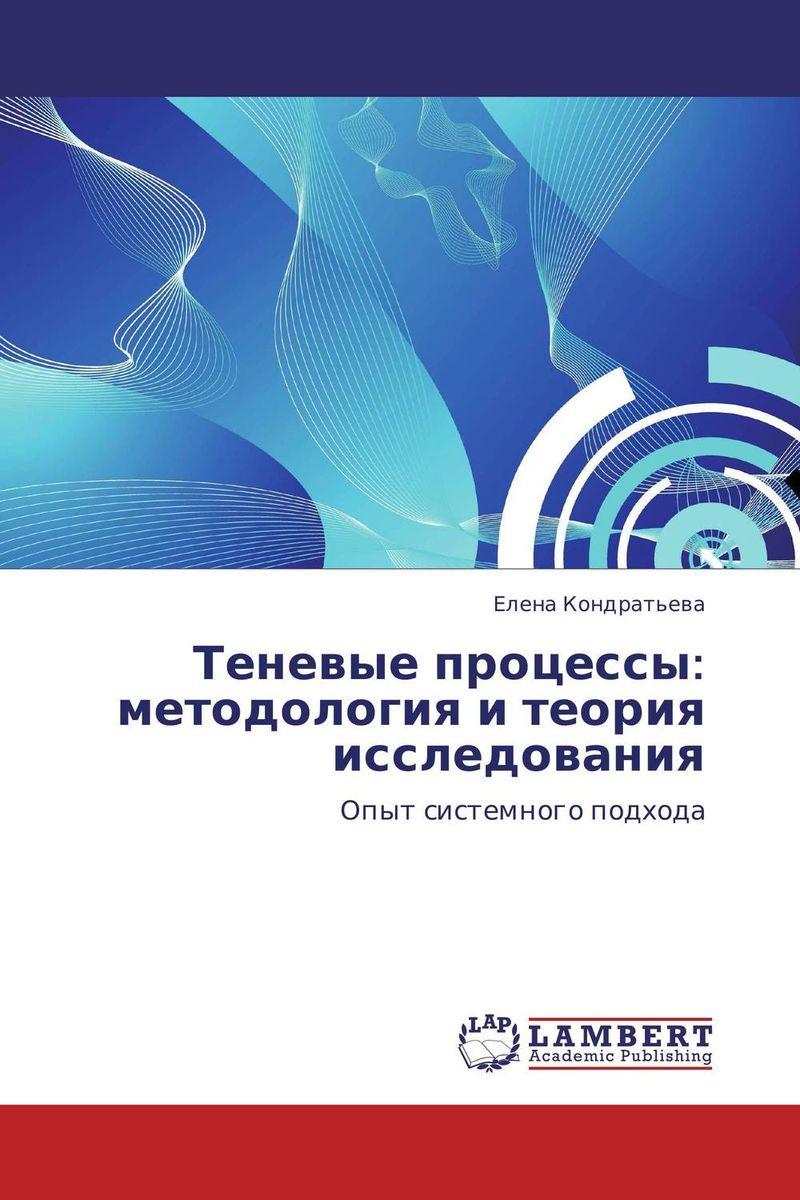 Теневые процессы: методология и теория исследования