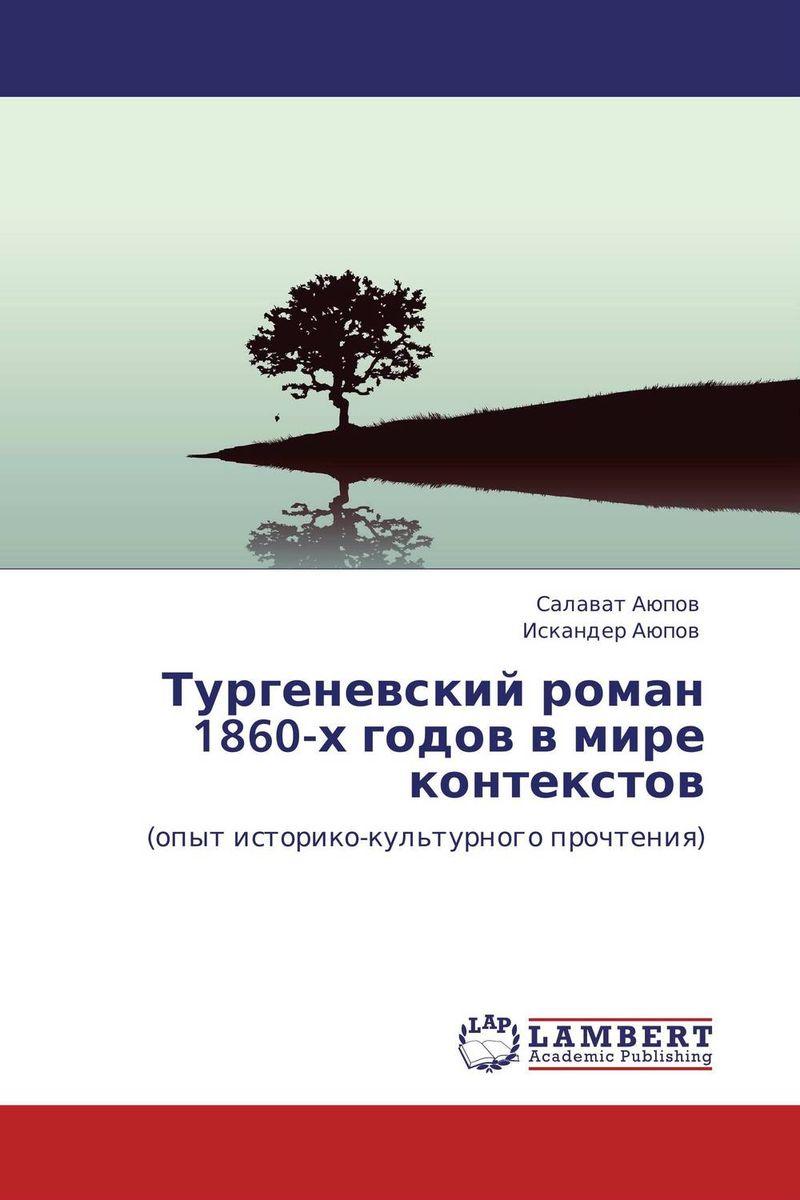 Тургеневский роман 1860-х годов в мире контекстов