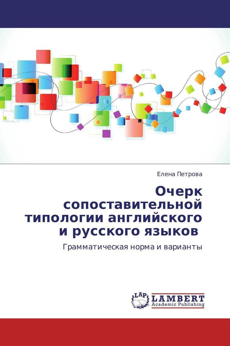 Очерк сопоставительной типологии английского и русского языков. Грамматическая норма и варианты