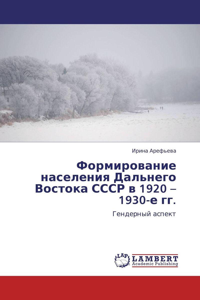 Формирование населения Дальнего Востока СССР в 1920 – 1930-е гг.