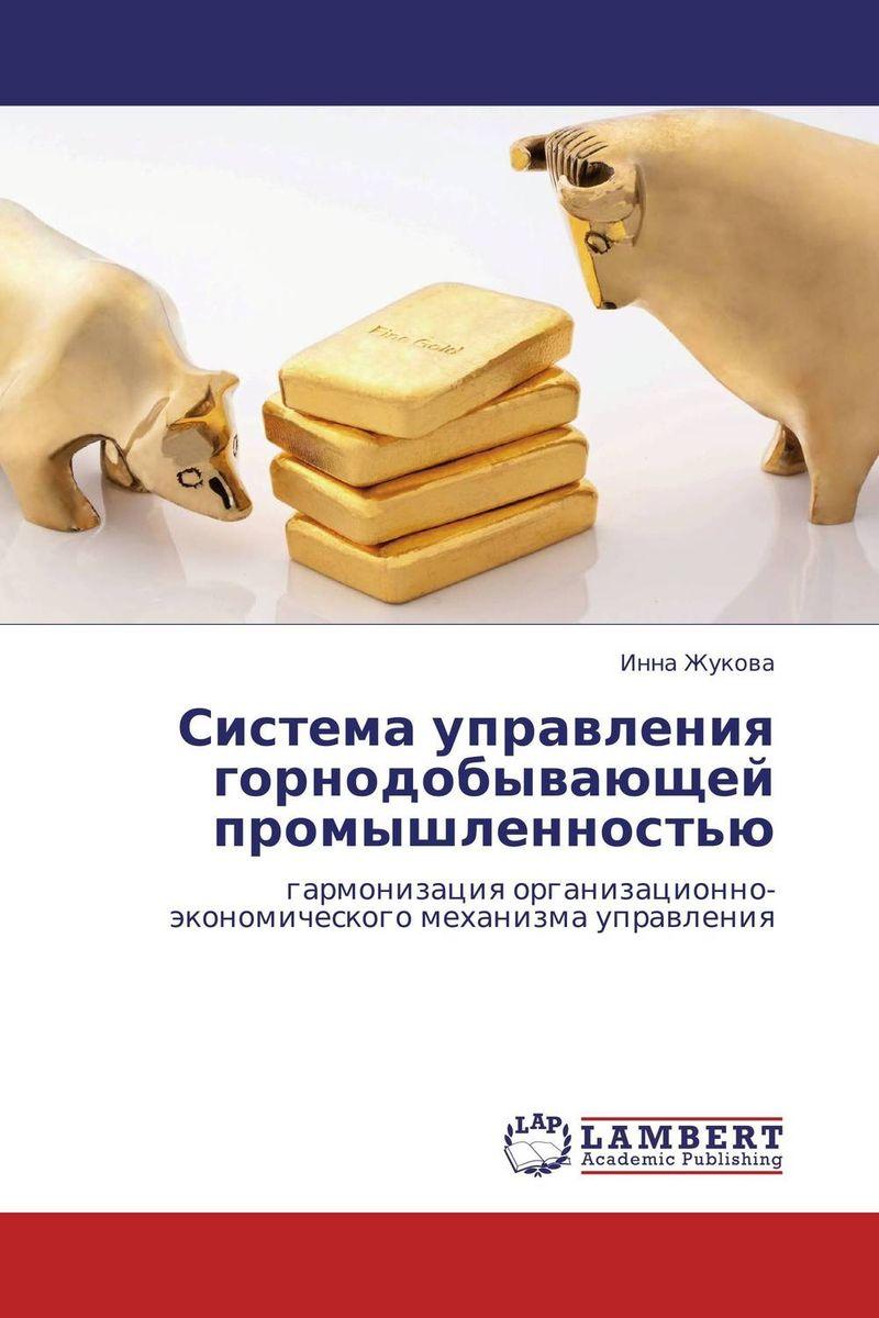 Система управления горнодобывающей промышленностью