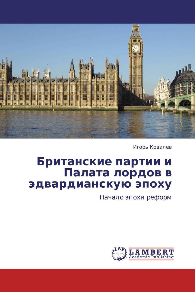Британские партии и Палата лордов в эдвардианскую эпоху