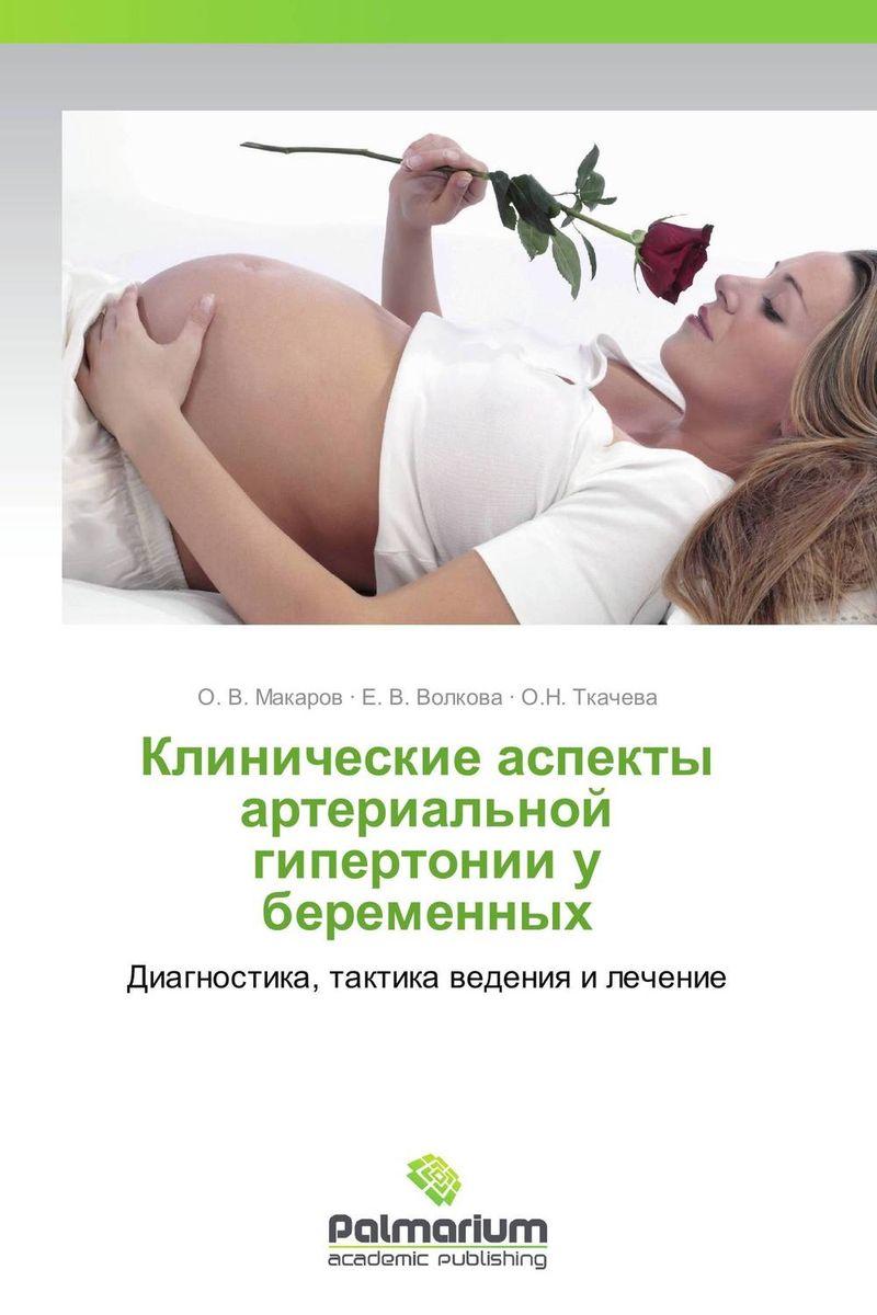 Клинические аспекты артериальной гипертонии у беременных