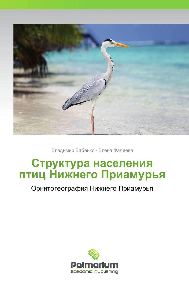 Структура населения птиц Нижнего Приамурья