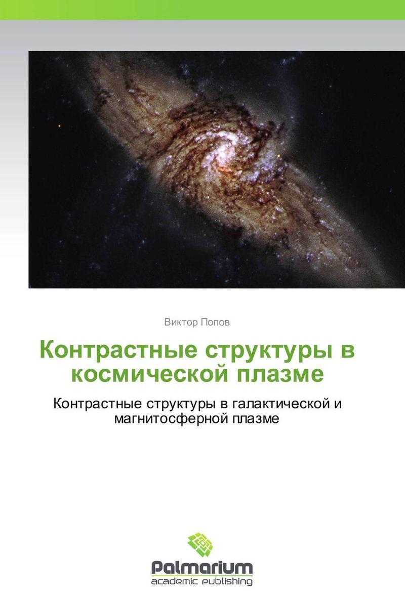 Контрастные структуры в космической плазме, Виктор Попов