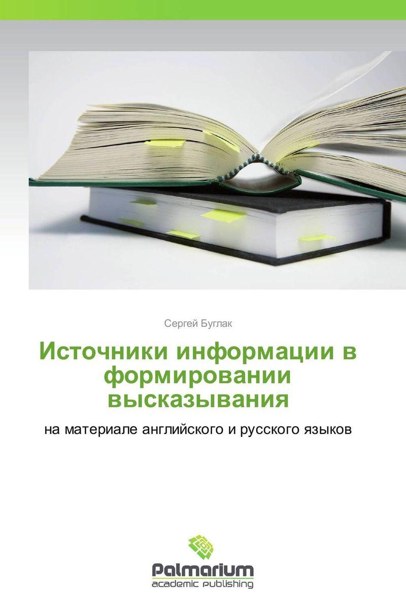 Источники информации в формировании высказывания