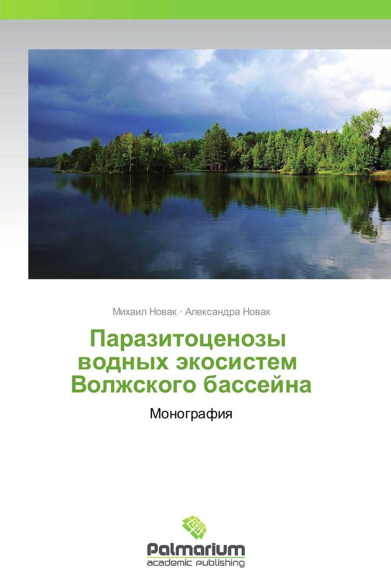 Паразитоценозы водных экосистем Волжского бассейна