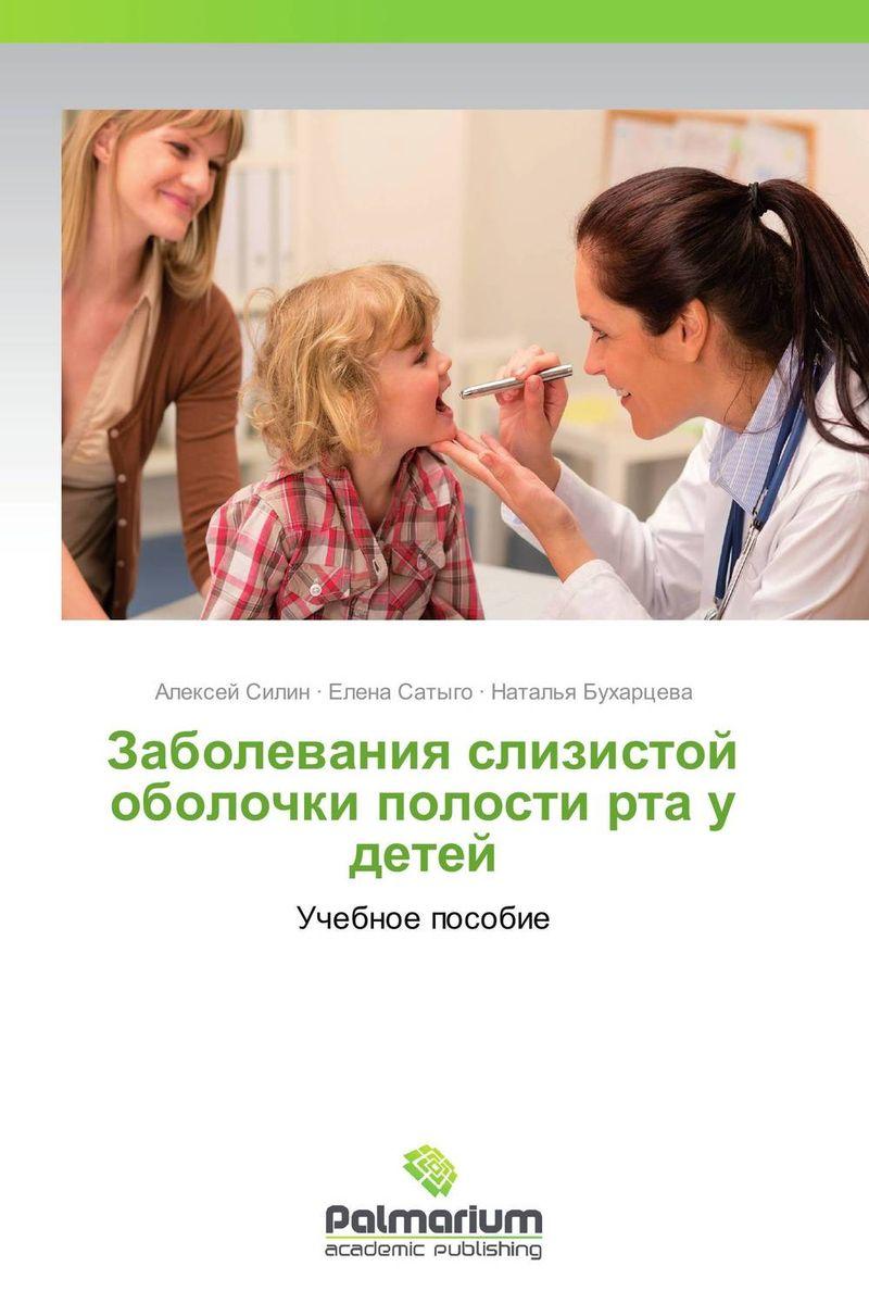 Заболевания слизистой оболочки полости рта у детей