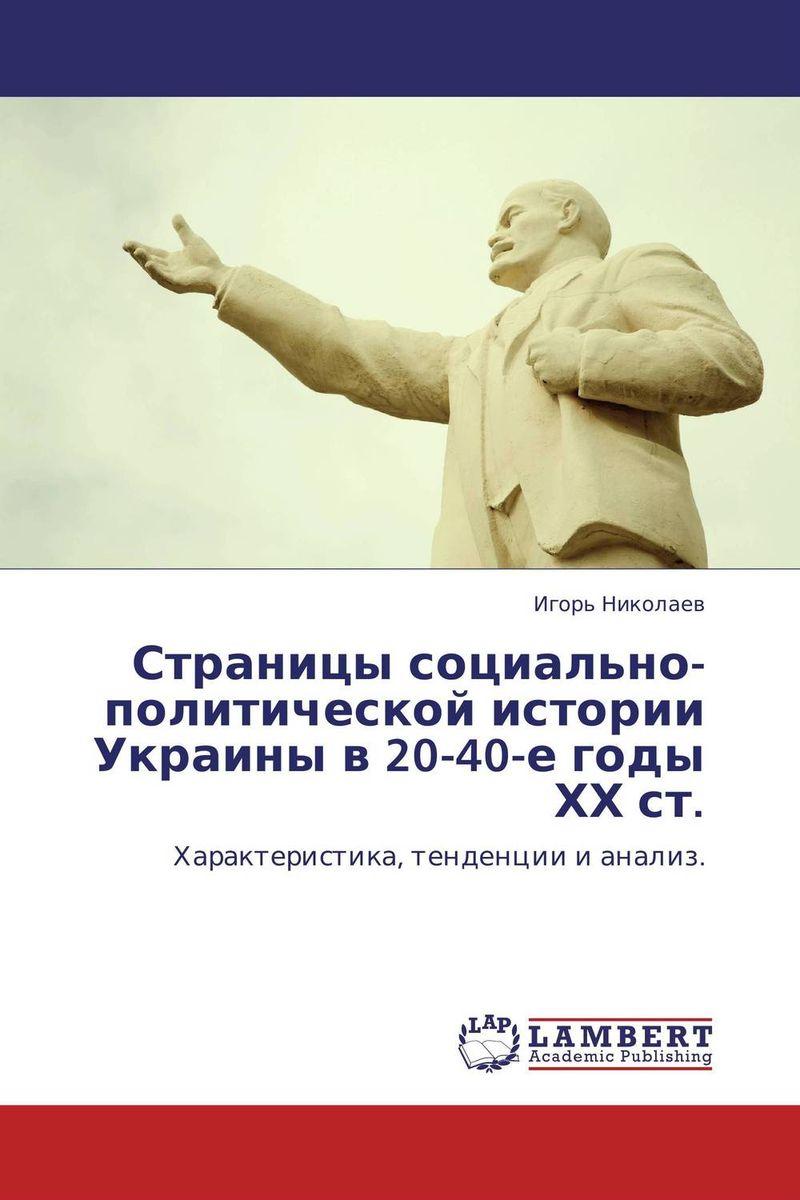 Страницы социально-политической истории Украины в 20-40-е годы ХХ ст.