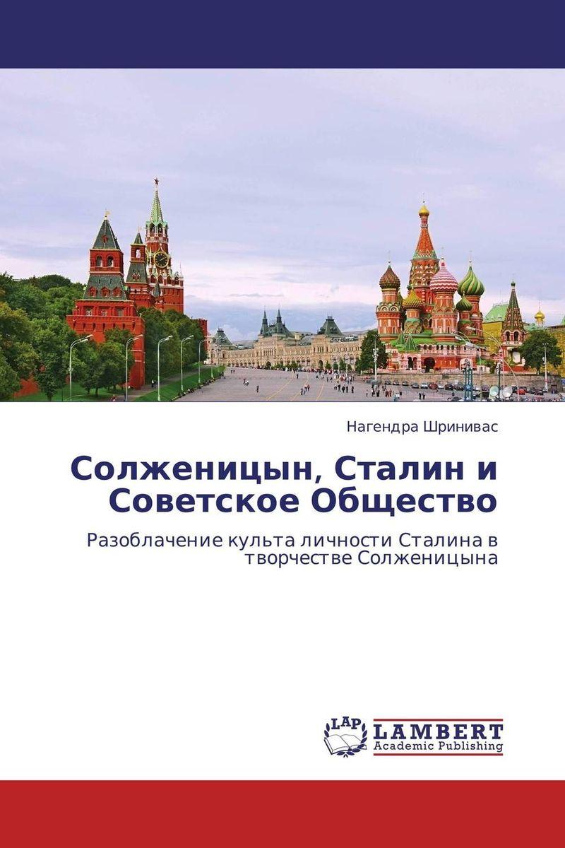 Солженицын, Сталин и Советское Общество