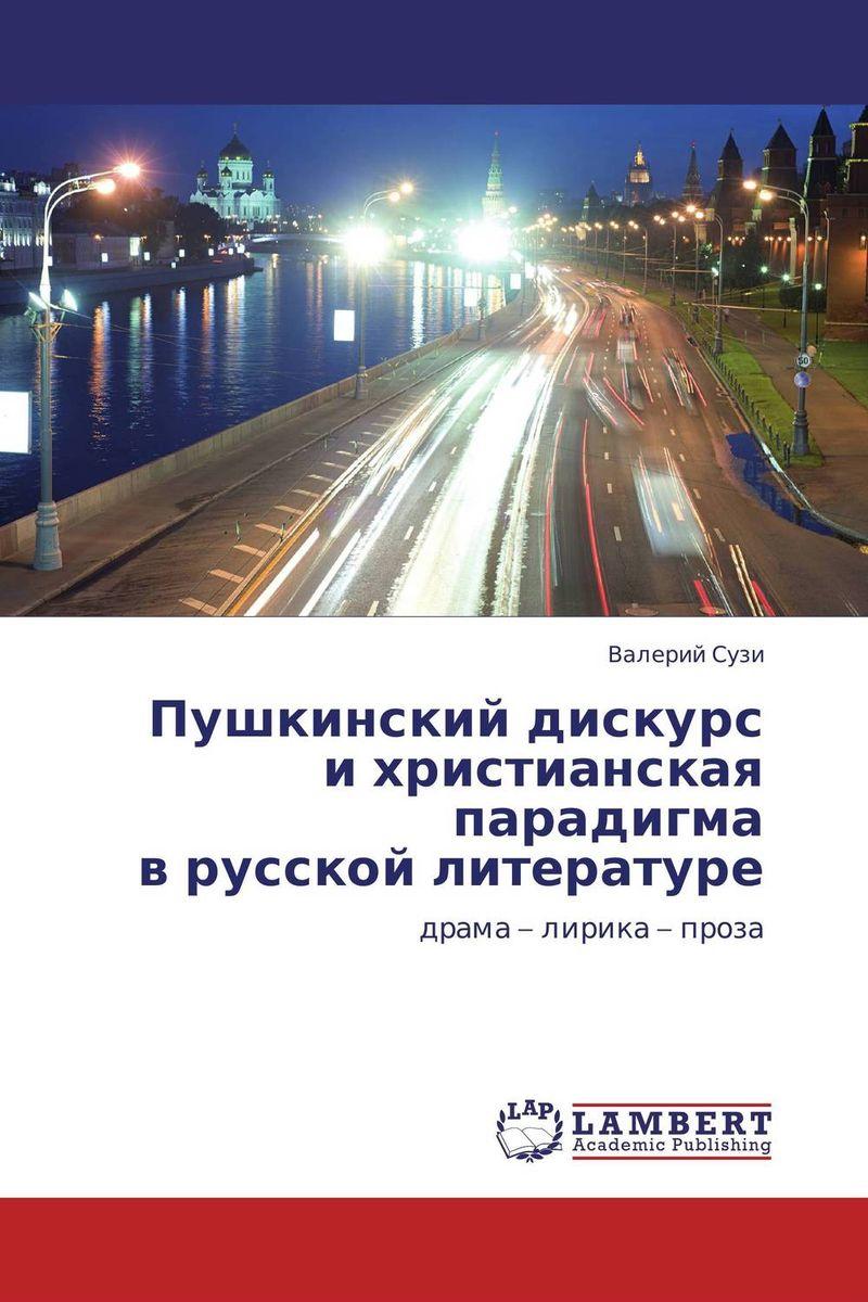 Пушкинский дискурс и христианская парадигма в русской литературе