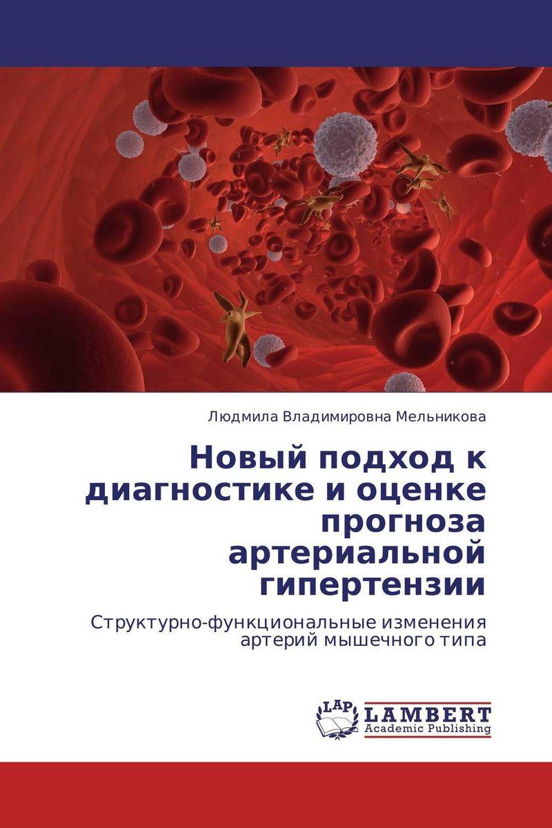 Новый подход к диагностике и оценке прогноза артериальной гипертензии
