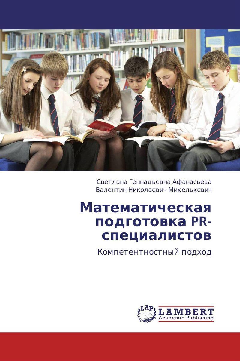 Математическая подготовка PR-специалистов