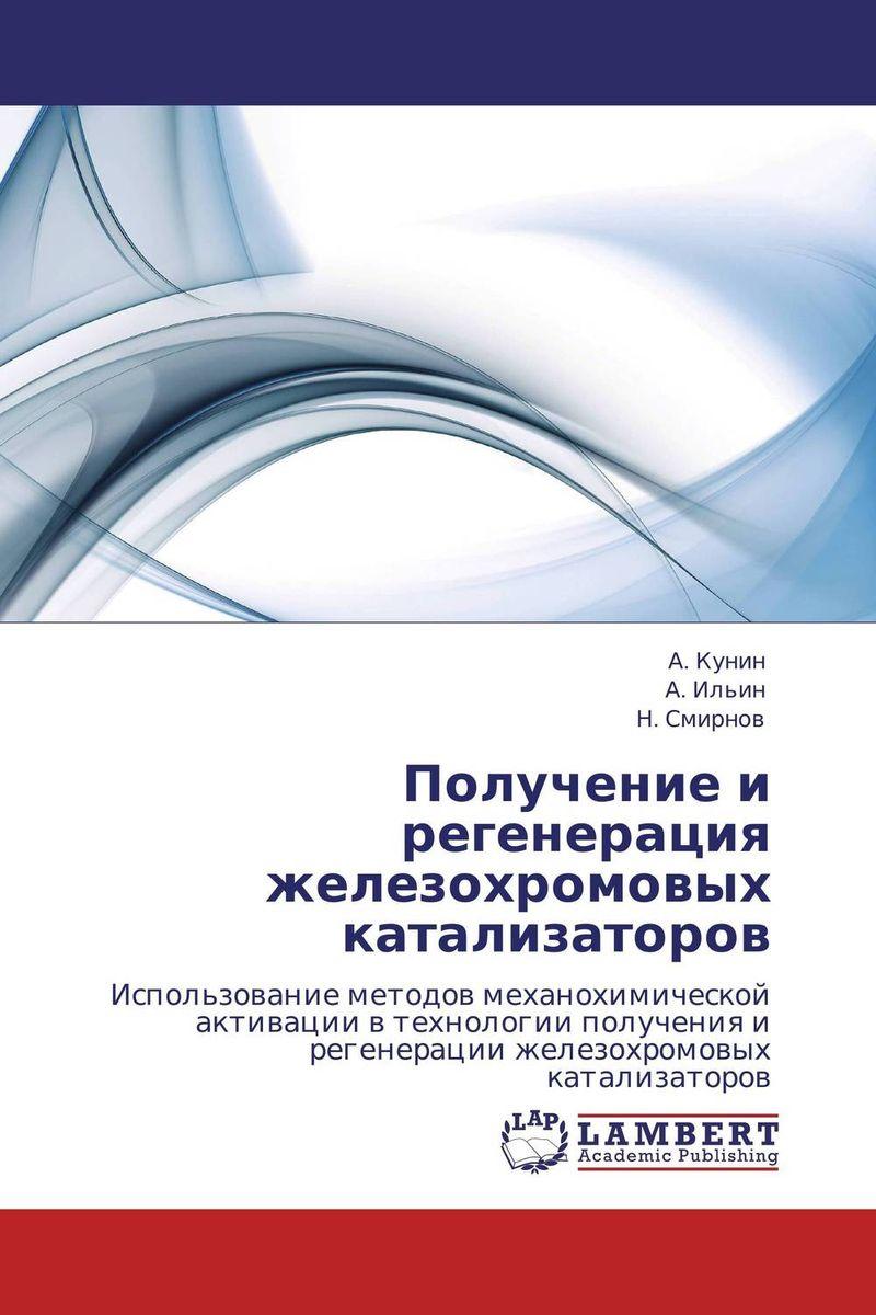 Получение и регенерация железохромовых катализаторов