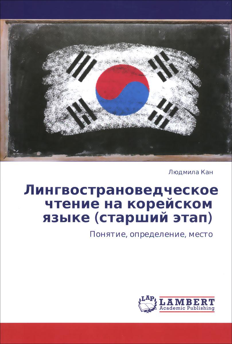 Лингвострановедческое чтение на корейском языке (старший этап). Понятие, определение, место