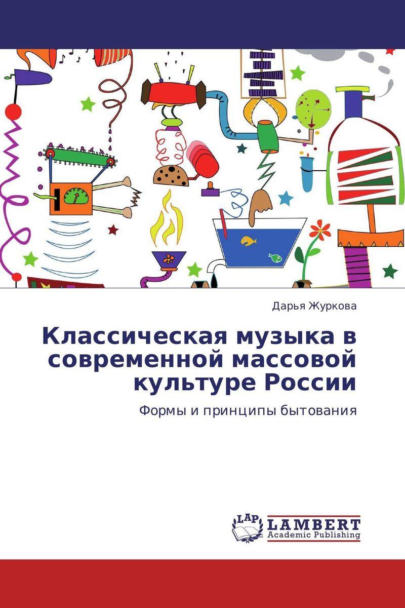 Классическая музыка в современной массовой культуре России