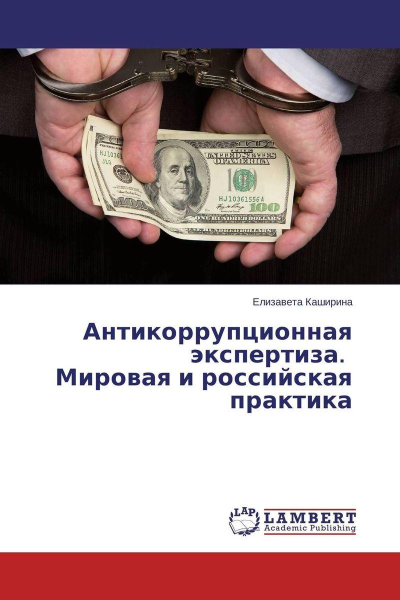 Антикоррупционная экспертиза. Мировая и российская практика