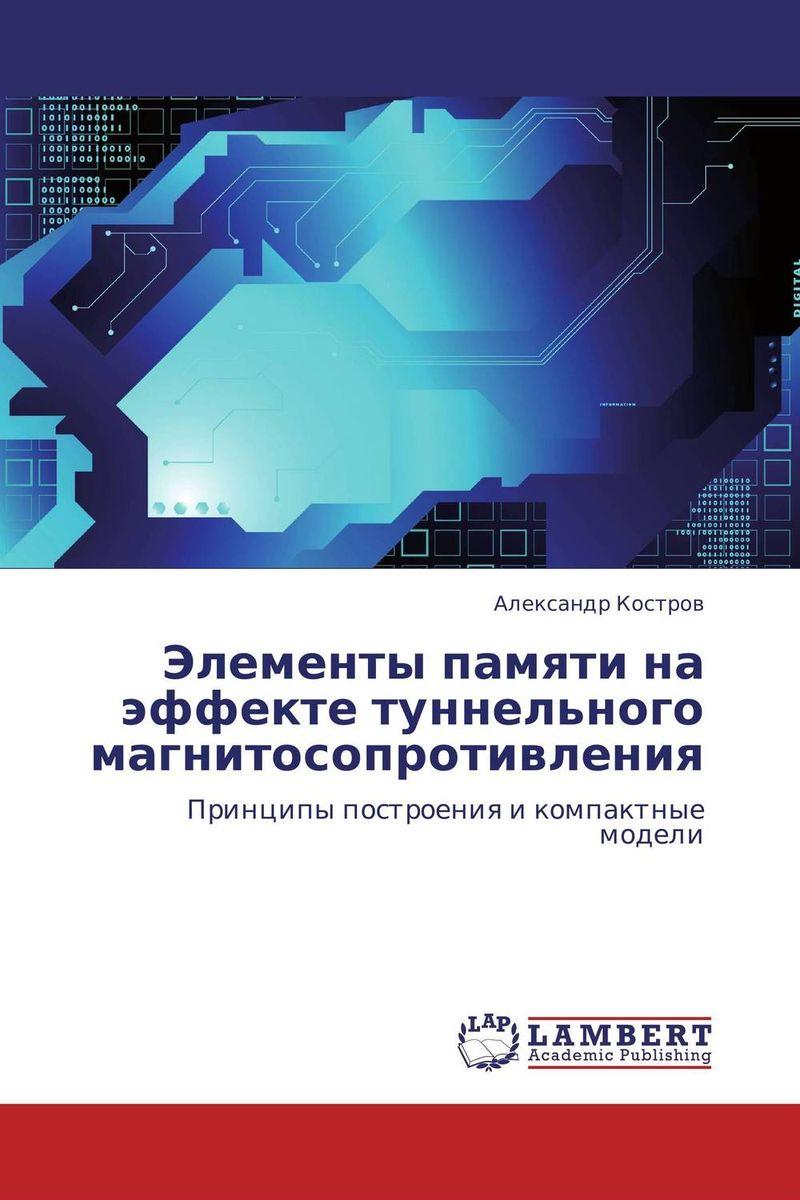 Книга элементы памяти на эффекте туннельного магнитосопротивления