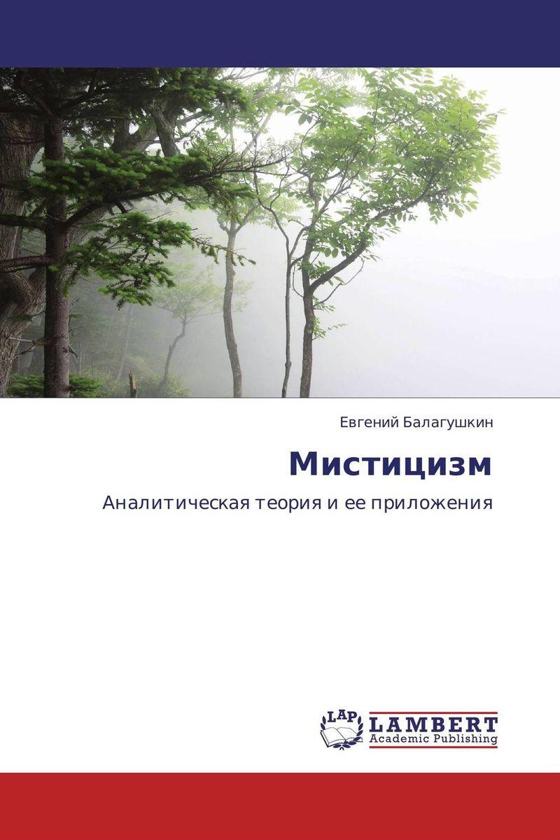 Мистицизм