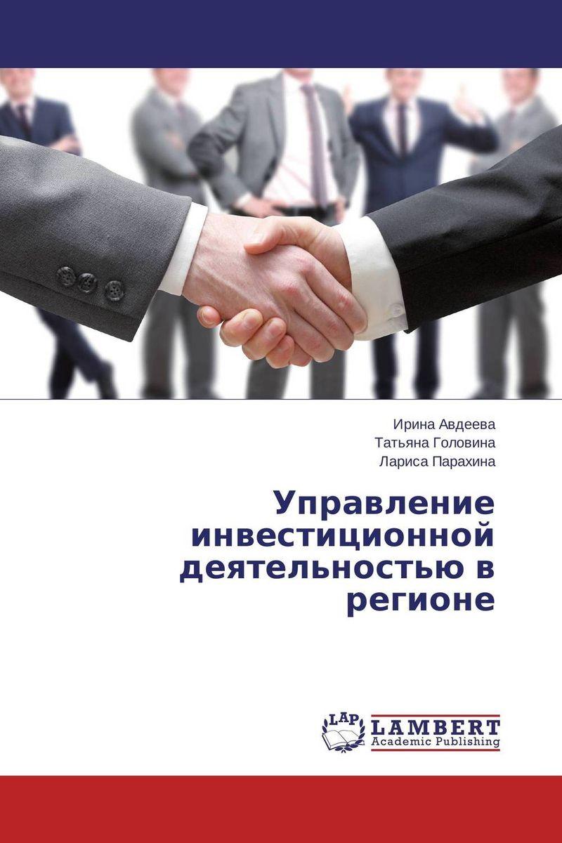 Управление инвестиционной деятельностью в регионе