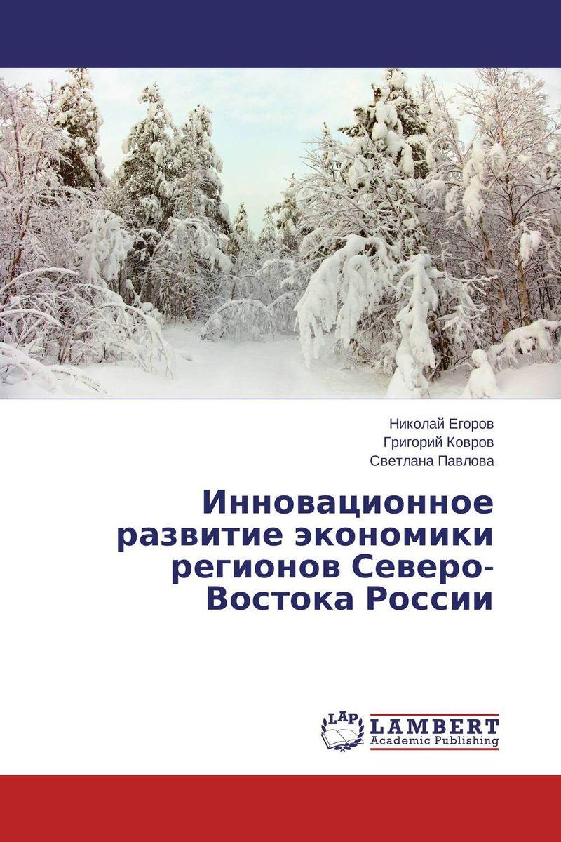 Инновационное развитие экономики регионов Северо-Востока России