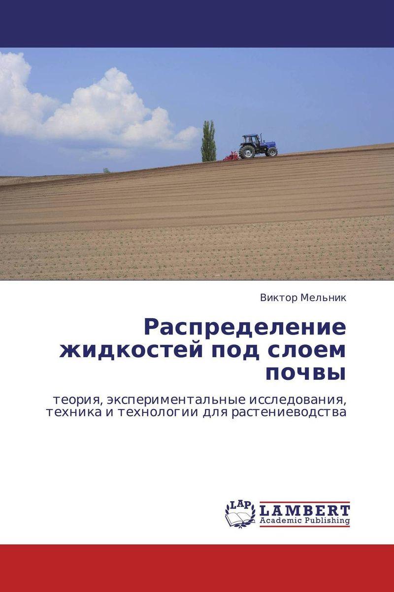 Распределение жидкостей под слоем почвы