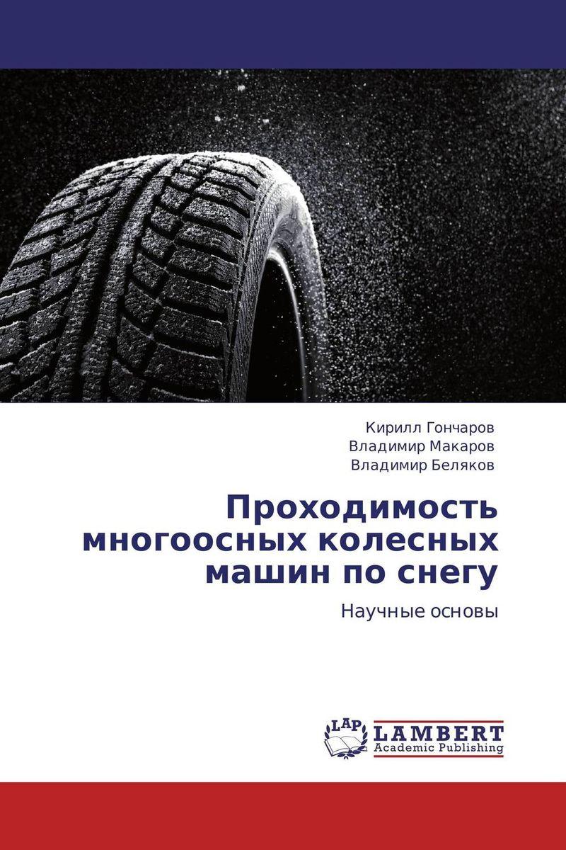 Книга проходимость многоосных колесных машин по снегу кирилл