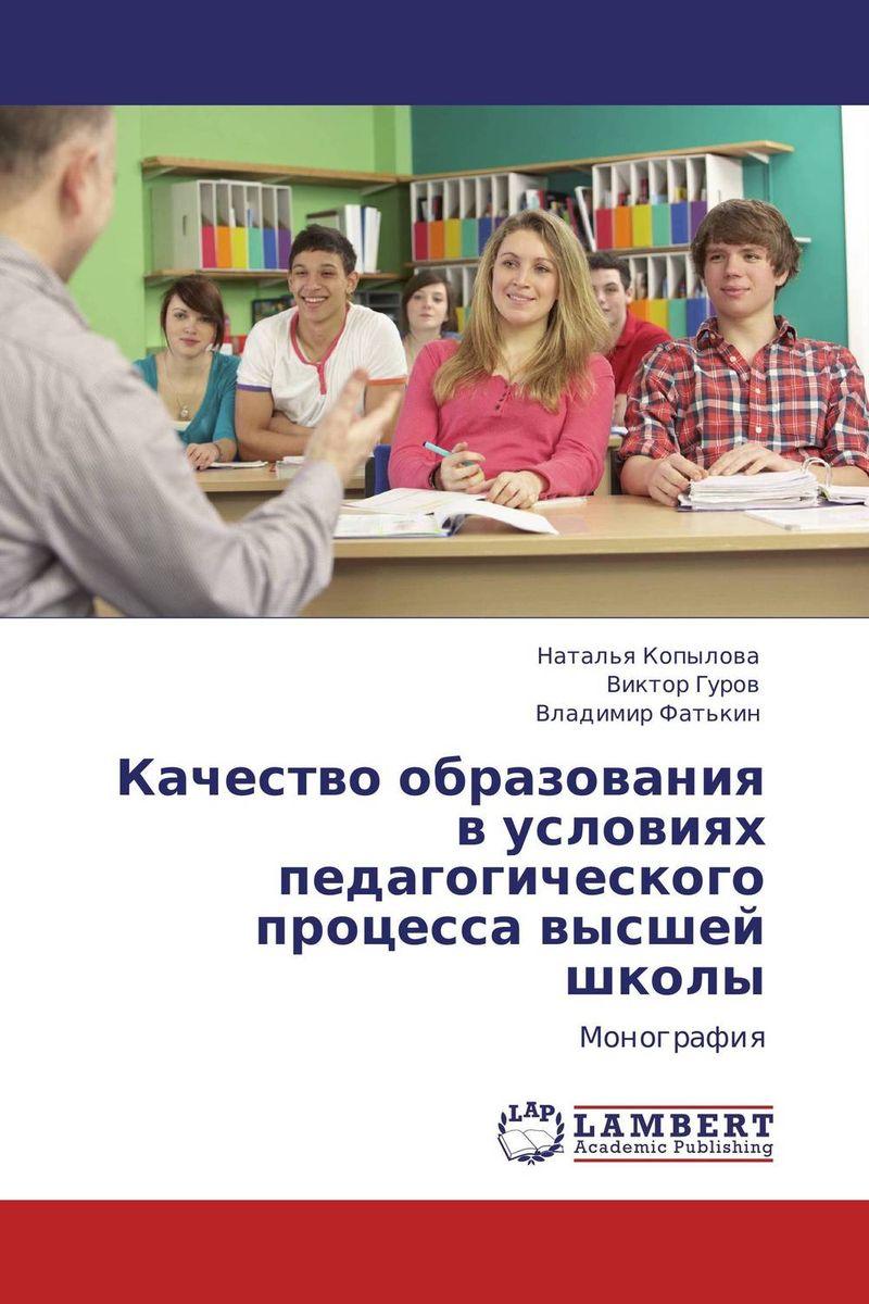 Качество образования в условиях педагогического процесса высшей школы