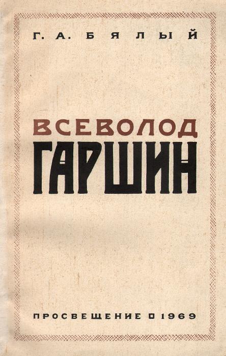 Всеволод Гаршин