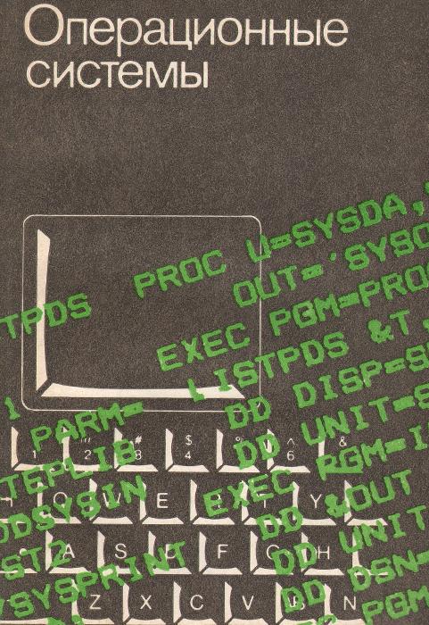 Операционные системы. Учебное пособие12296407В пособии изложена структура программного обеспечения современных ЭВМ Единой системы и рассмотрены особенности функционирования ее операционных систем. Среди них наибольшее внимание уделено рассмотрению различных версий операционной системы ОС ЕС. Учебное пособие может быть использовано при профессиональном обучении рабочих на производстве.