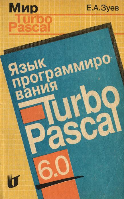 Язык программирования Turbo Pascal