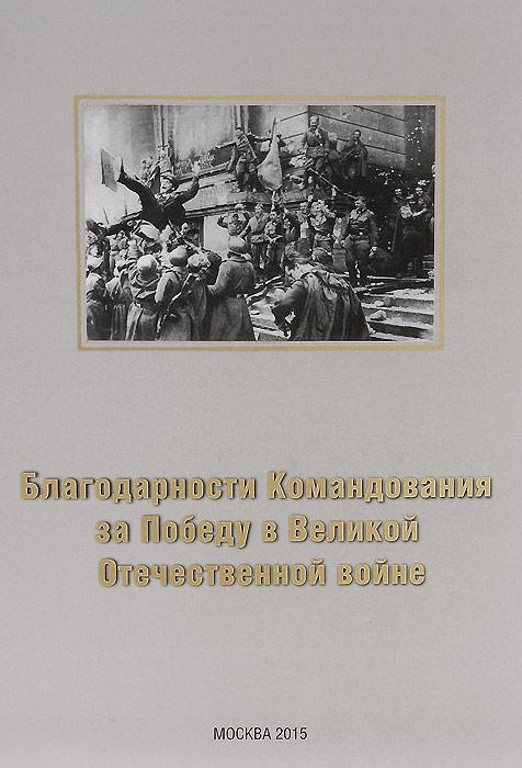 Благодарности командования за победу в Великой Отечественной войне. Альбом ( 978-5-902438-52-6 )