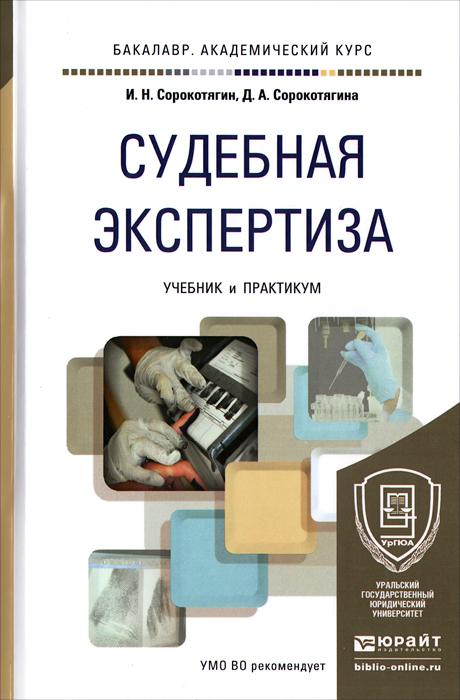 Судебная экспертиза. Учебник и практикум12296407Учебник написан специалистами в области теории и практики судебной экспертизы. Рассматриваются общие (процессуальные, тактические, психологические) и специальные (классы, виды, роды) вопросы судебной экспертизы. Раскрыты понятие и формы специальных знаний, личность судебного эксперта, виды экспертной деятельности, взаимоотношения эксперта и юриста, структура заключения эксперта и его оценка, подробно освещаются правовые акты, регулирующие проблемы судебной экспертизы. В работе даются практические рекомендации, предлагаются формулировки вопросов по конкретным видам судебных экспертиз. Соответствует актуальным требованиям Федерального государственного образовательного стандарта высшего образования и методологическим требованиям, предъявляемым к учебным изданиям. Законодательство приводится по состоянию на 30 ноября 2014 г. Для студентов, аспирантов и преподавателей вузов, а также для практических работников экспертных, следственных, судебных и других органов.