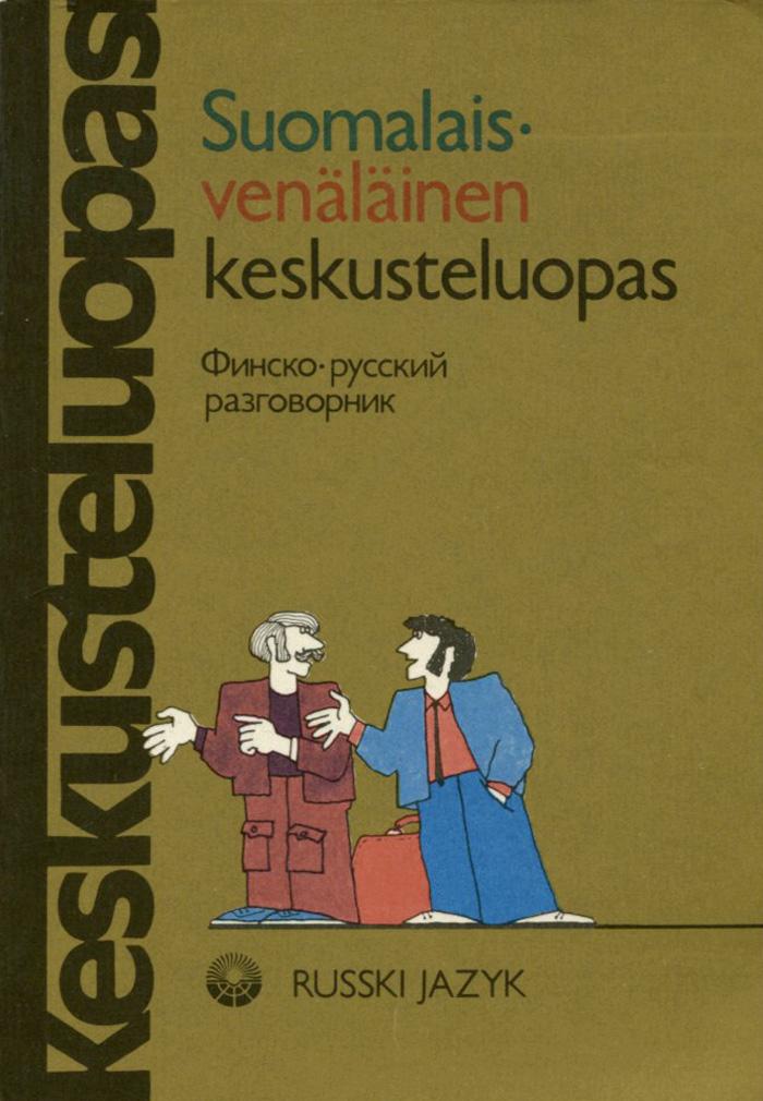 Suomalais-venalainen keskusteluopas /Финско-русский разговорник
