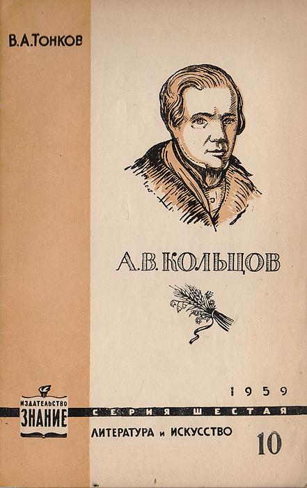 В.А.Тонков А. В. Кольцов (К 150-летию со дня рождения)