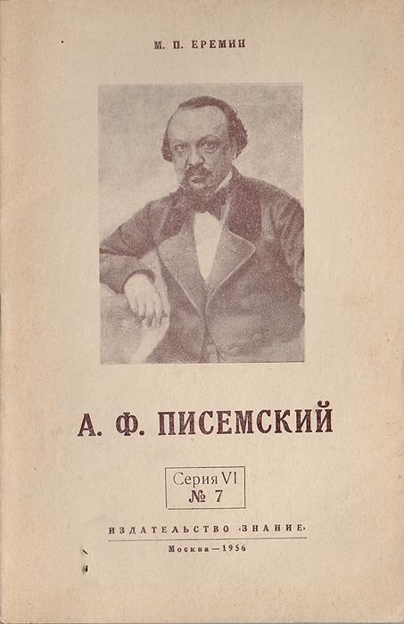 М. П. Еремин А. Ф. Писемский