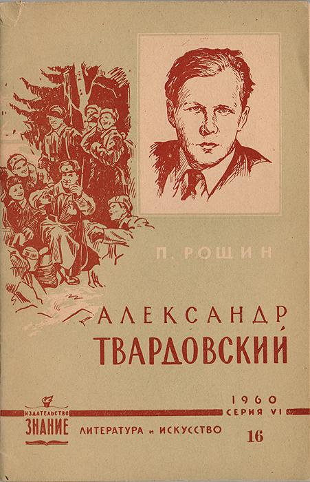 П.Рощин Александр Твардовский (Очерк творчества)