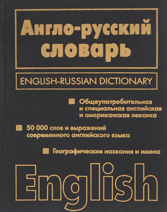 Англо-русский, русско-английский словарь / English-Russian, Russian-English Dictionary
