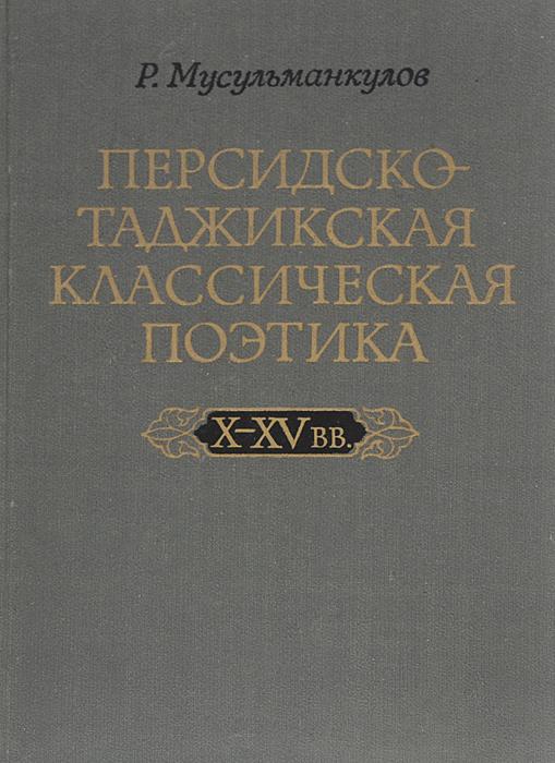 Персидско-таджикская классическая поэтика X-XV вв.