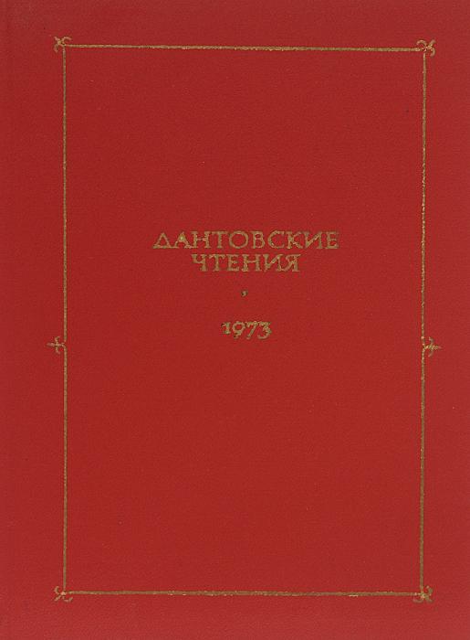 Дантовские чтения. 1973