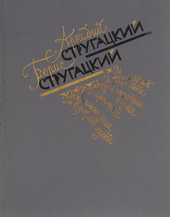 Аркадий Стругацкий, Борис Стругацкий. Избранное