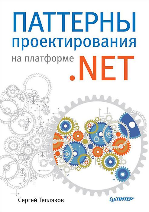 Паттерны проектирования на платформе .NET ( 978-5-496-01649-0 )