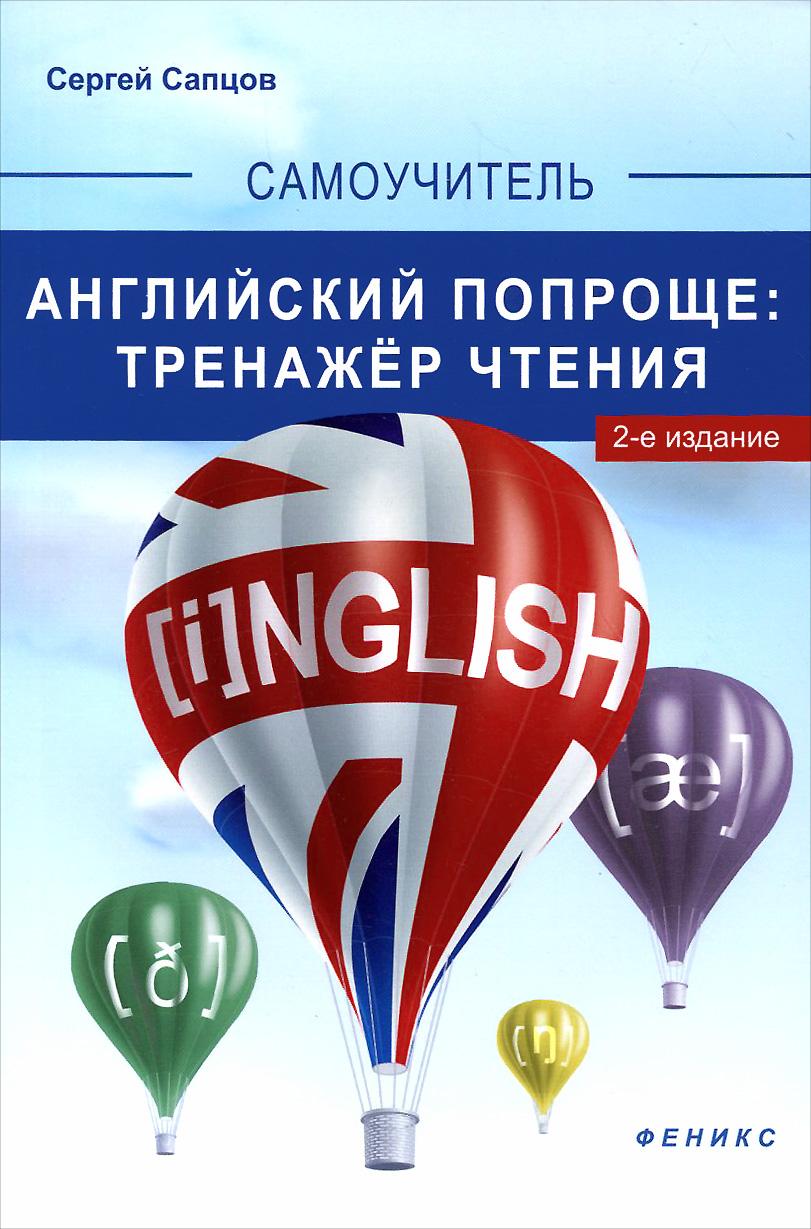 Английский попроще. Тренажер чтения