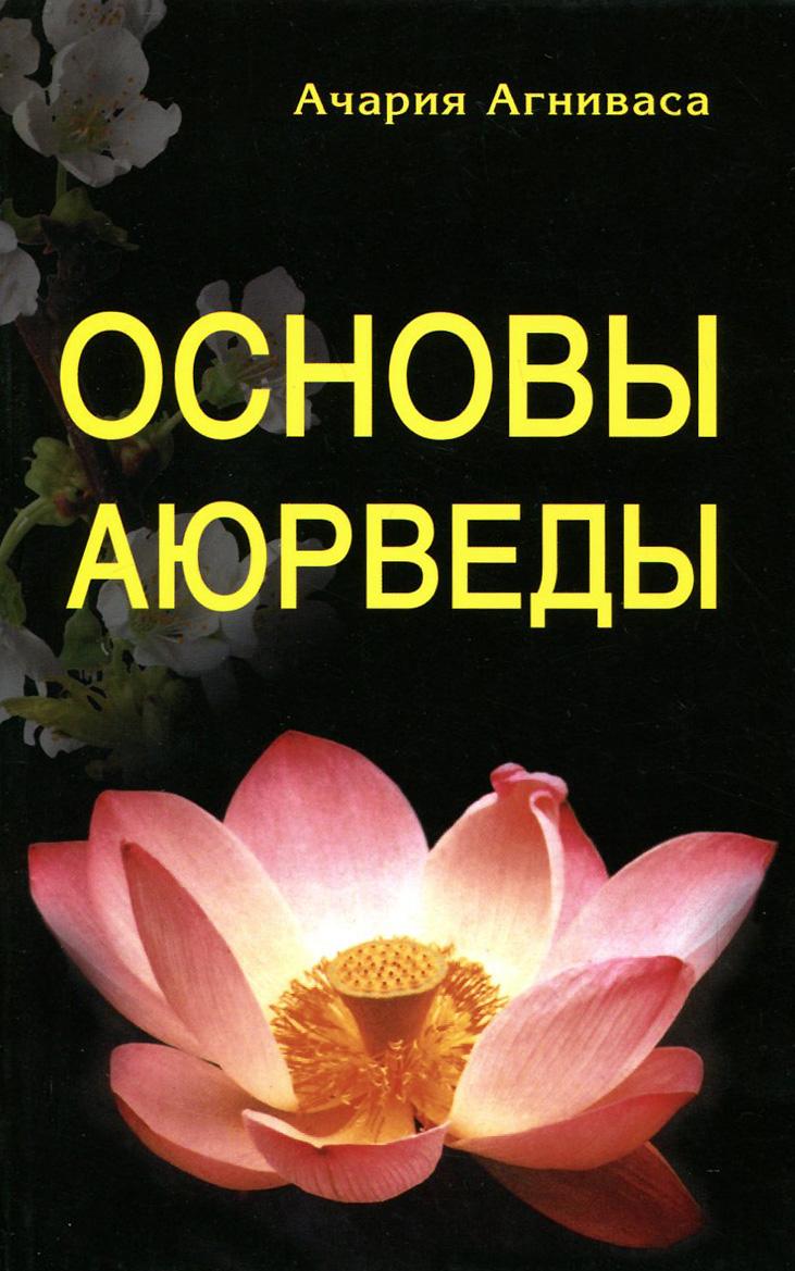 Основы Аюрведы ( 5-98857-306-1, 978-5-98857-306-7 )