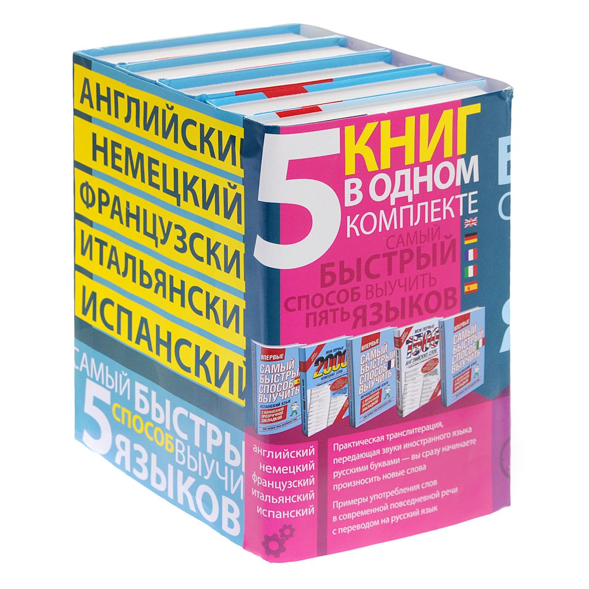 Самый быстрый способ выучить 5 языков. Английский, немецкий, французский, итальянский, испанский (комплект из 5 книг) ( 978-5-17-088237-3 )