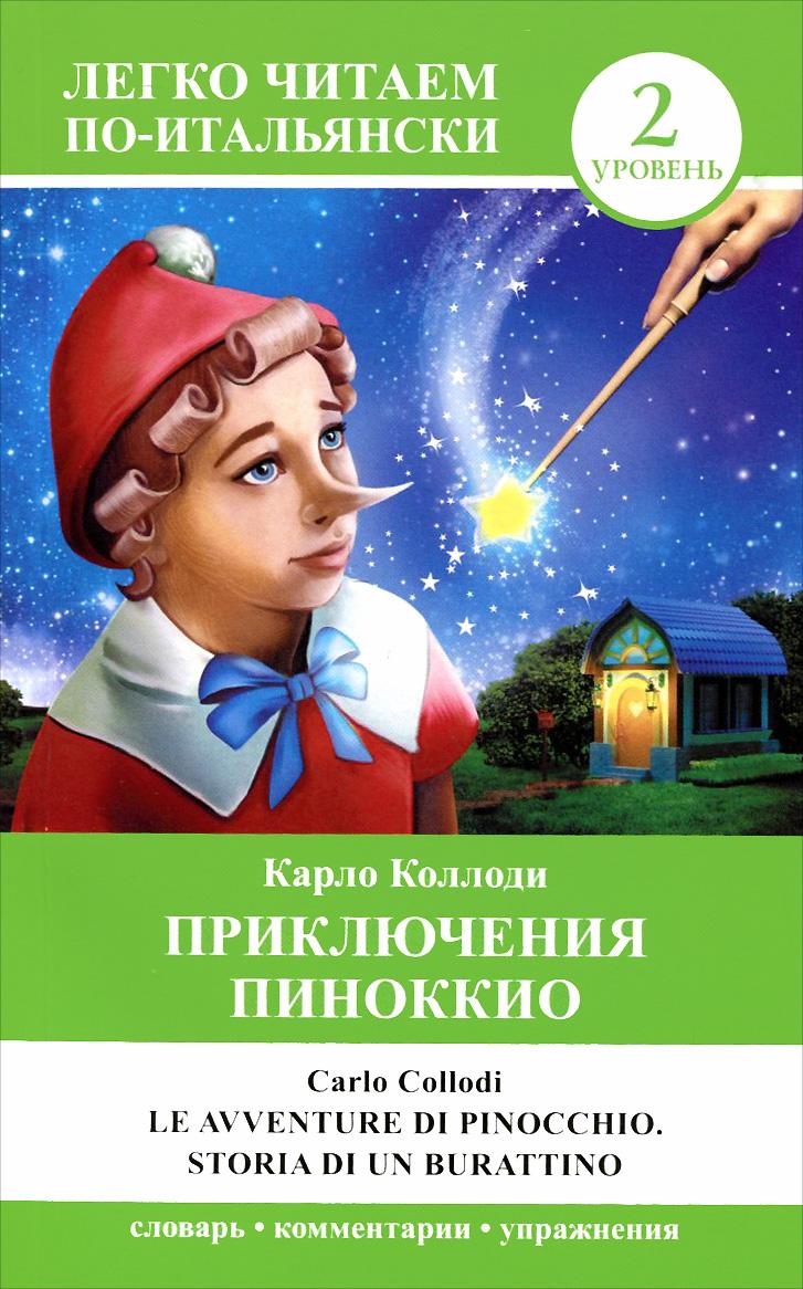 ����������� ��������. ������� 2 / Le avventure di Pinocchio. Storia di un burrationo
