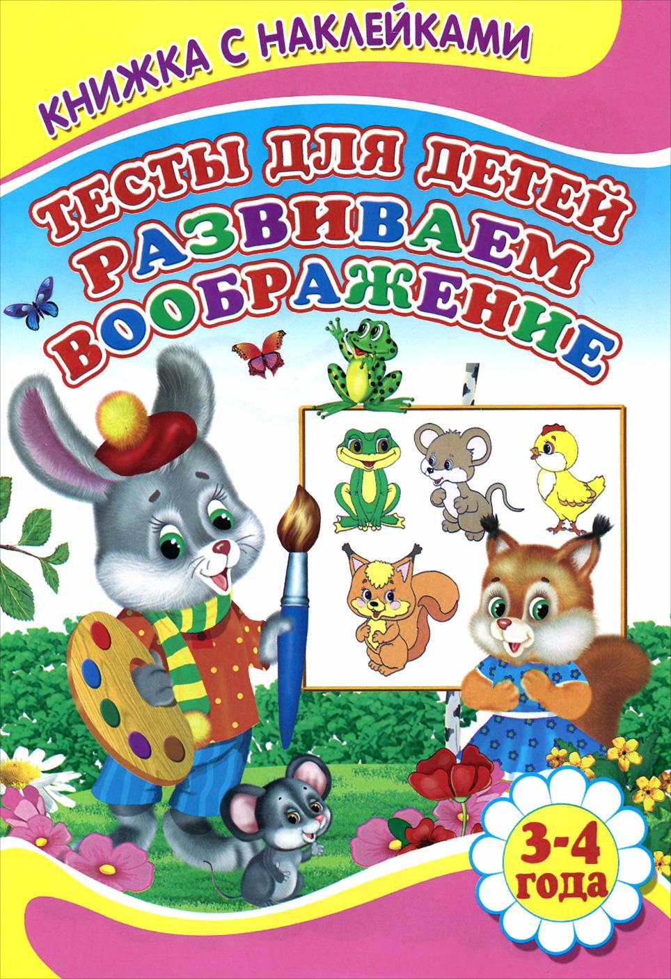 Тесты для детей. Развиваем воображение. Книжка с наклейками ( 978-5-4445-0224-2 )
